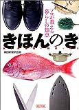 きほんのき―プロが教える暮らしの知恵 (朝日文庫)