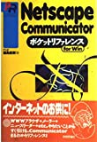 Netscape Communicator ポケットリファレンス (Pocket reference)