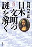 日本文明の謎を解く―21世紀を考えるヒント