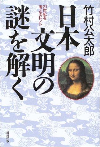 日本文明の謎を解く—21世紀を考えるヒント