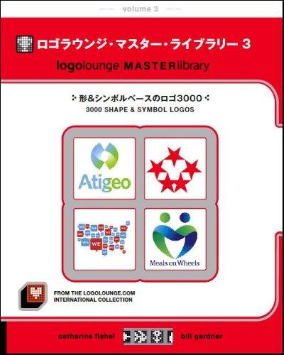 ロゴラウンジ・マスター・ライブラリー3