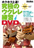 究極のウクレレ練習DVD[DVD](譜例集付)
