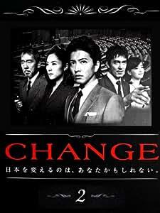 CHANGE チェンジ Vol.2 [レンタル落ち]