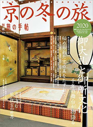 別冊旅の手帖 京の冬の旅2020[雑誌]