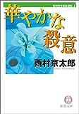 西村京太郎自選集(1) 華やかな殺意 (徳間文庫)