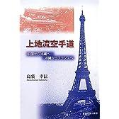上地流空手道―中国から沖縄へ・沖縄からフランスへ