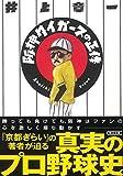 阪神タイガースの正体 (朝日文庫) 画像