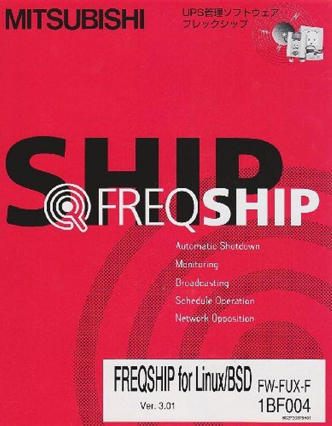 彼女の前文灌漑FW-FUX-F FREQSHIP for Linux