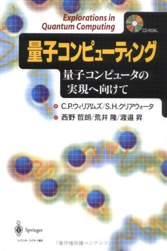 量子コンピューティング―量子コンピュータの実現へ向けての詳細を見る