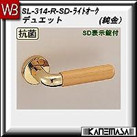 レバーハンドル SD表示錠 【白熊】 デュエット SL-314 純金・Lオーク 丸座