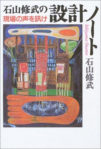 石山修武の設計ノート―現場の声を訊けの詳細を見る