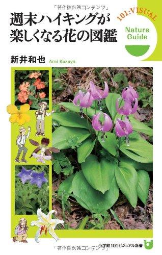 週末ハイキングが楽しくなる 花の図鑑 (小学館101ビジュアル新書)