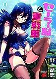 セーラー服と重戦車 8 (チャンピオンREDコミックス)