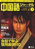 中国語ジャーナル 2009年 02月号 [雑誌]