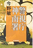 警視庁神南署 (ハルキ文庫)