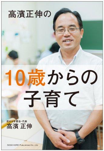 高濱正伸の10歳からの子育ての詳細を見る