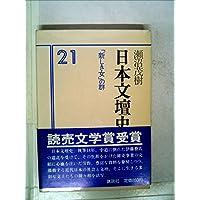 日本文壇史〈21〉「新しき女」の群 (1979年)
