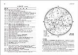 天文年鑑 2020年版 画像