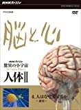 NHKスペシャル 驚異の小宇宙 人体II 脳と心 第4集 人はなぜ愛するか~感情~[DVD]