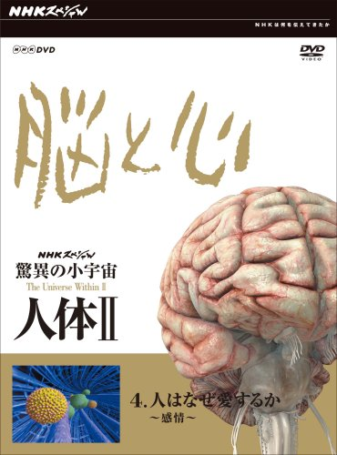 NHKスペシャル 驚異の小宇宙 人体II 脳と心 第4集 人はなぜ愛するか~感情~ [DVD]の詳細を見る