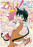 でんしょ! 2 (電撃コミックス)
