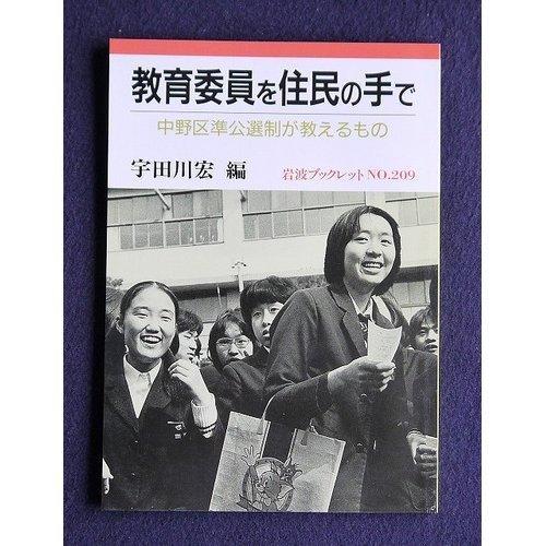教育委員を住民の手で―中野区準公選制が教えるもの (岩波ブックレット)