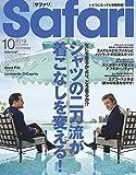 Safari(サファリ) 2019年 10 月号 [シャツの二刀流が着こなしを変える!/ブラッド・ピット、レオナルド・ディカプリオ]