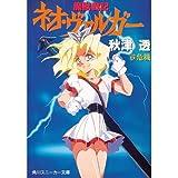 魔獣戦記ネオ・ヴァルガー〈6〉危機 (角川スニーカー文庫)