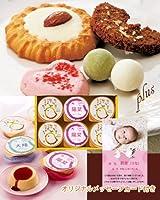 出産内祝い 名入 贅沢 プリン & 赤い帽子 ピンクボックス 名前入り・写真入りメッセージカード付 (AD)