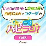 #58 いけながあいみと斉藤壮馬と別府なるみとコクーボのハピラジ!