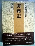 五味康祐代表作集〈第8巻〉薄桜記 (1981年)
