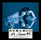 個人作品集1992-2017「デも/demo #2」(初回生産限定盤B)(DVD付)