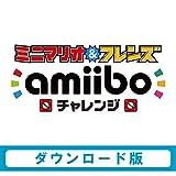 ミニマリオ & フレンズ amiiboチャレンジ|オンラインコード版