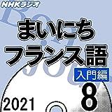 NHK まいにちフランス語 入門編 2021年8月号