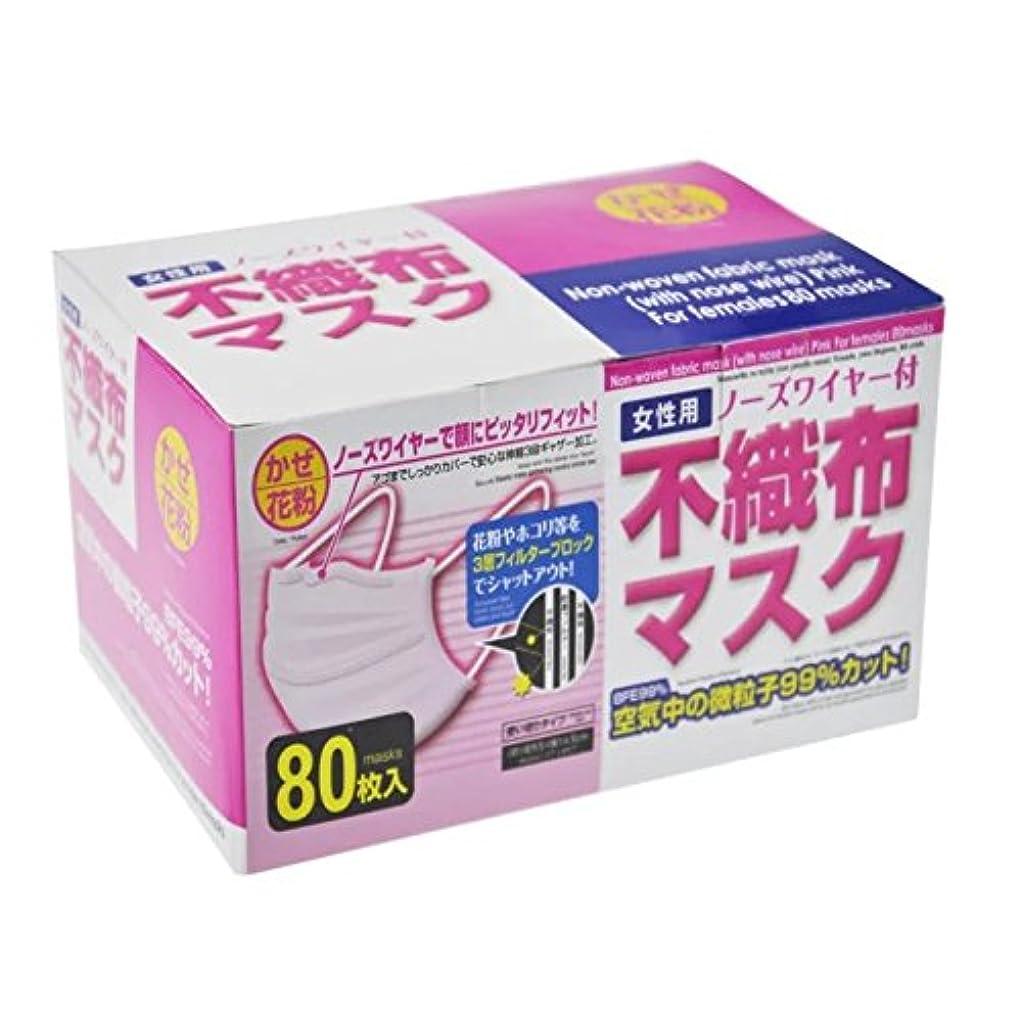 食用申込み遅いWSK マスク 女性用 使いきりマスク 通気性良く 蒸れにくい 不織布マスク プリーツ ノーズワイヤー付 かぜ花粉用 ピンク 小さめサイズ 80枚入(ピンク)