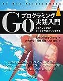 Goプログラミング実践入門 標準ライブラリでゼロからWebアプリを作る