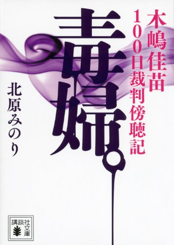 毒婦。 木嶋佳苗100日裁判傍聴記 (講談社文庫)