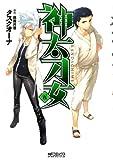 神太刀女 5 (MFコミックス アライブシリーズ)