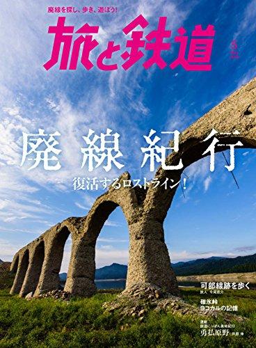 旅と鉄道2018年5月号