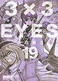 3×3EYES(19) (講談社漫画文庫 た 15-19)