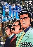白竜LEGEND (35) (ニチブンコミックス)