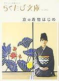 京の着物はじめ (らくたび文庫)