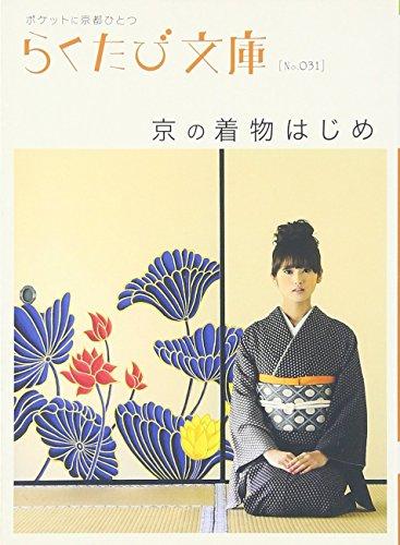 京の着物はじめ (らくたび文庫)の詳細を見る