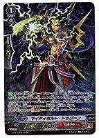 カードファイトヴァンガードG 第9弾「天舞竜神」/G-BT09/S18 マイティボルト・ドラグーン SP