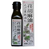 紅花 荏胡麻油 100g