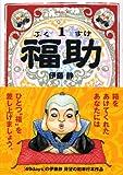 福助 / 伊藤 静 のシリーズ情報を見る