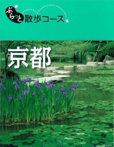 ぶらっと散歩コース 京都 (旅行ガイド)の詳細を見る