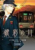 銀彩の川 2巻 (デジタル版ビッグガンガンコミックス)