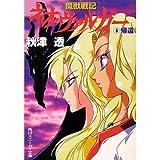 魔獣戦記ネオ・ヴァルガー〈8〉帰還 (角川スニーカー文庫)