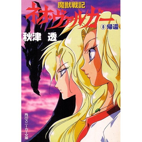 魔獣戦記ネオ・ヴァルガー〈8〉帰還 (角川スニーカー文庫)の詳細を見る